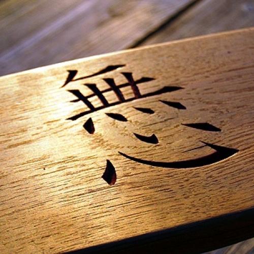 Mu-shin (No-Mind) Meditation Stool